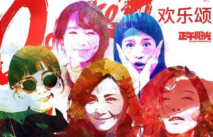 《欢乐颂3》开拍在即,刘涛、蒋欣、乔欣、王子文、杨紫现在如何