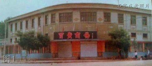 石家庄高邑老照片:百货商场,影院,凤城剧院,化肥厂,五金厂