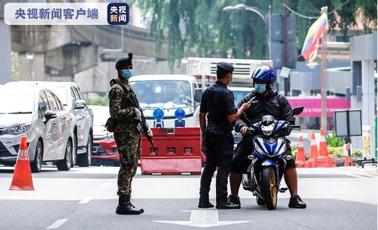 马来西亚吉隆坡等地加强防疫限制 跨区行为须得到警方批准