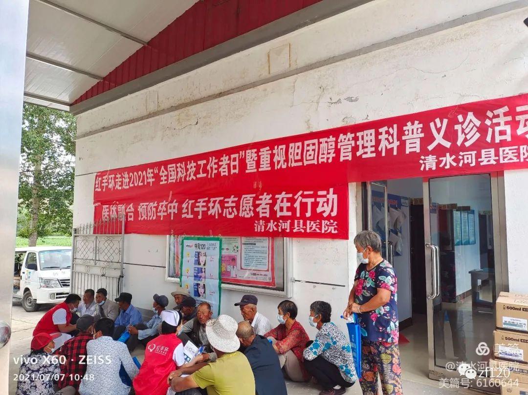 中风120,内蒙古在行动!(五十四)清水河县医院