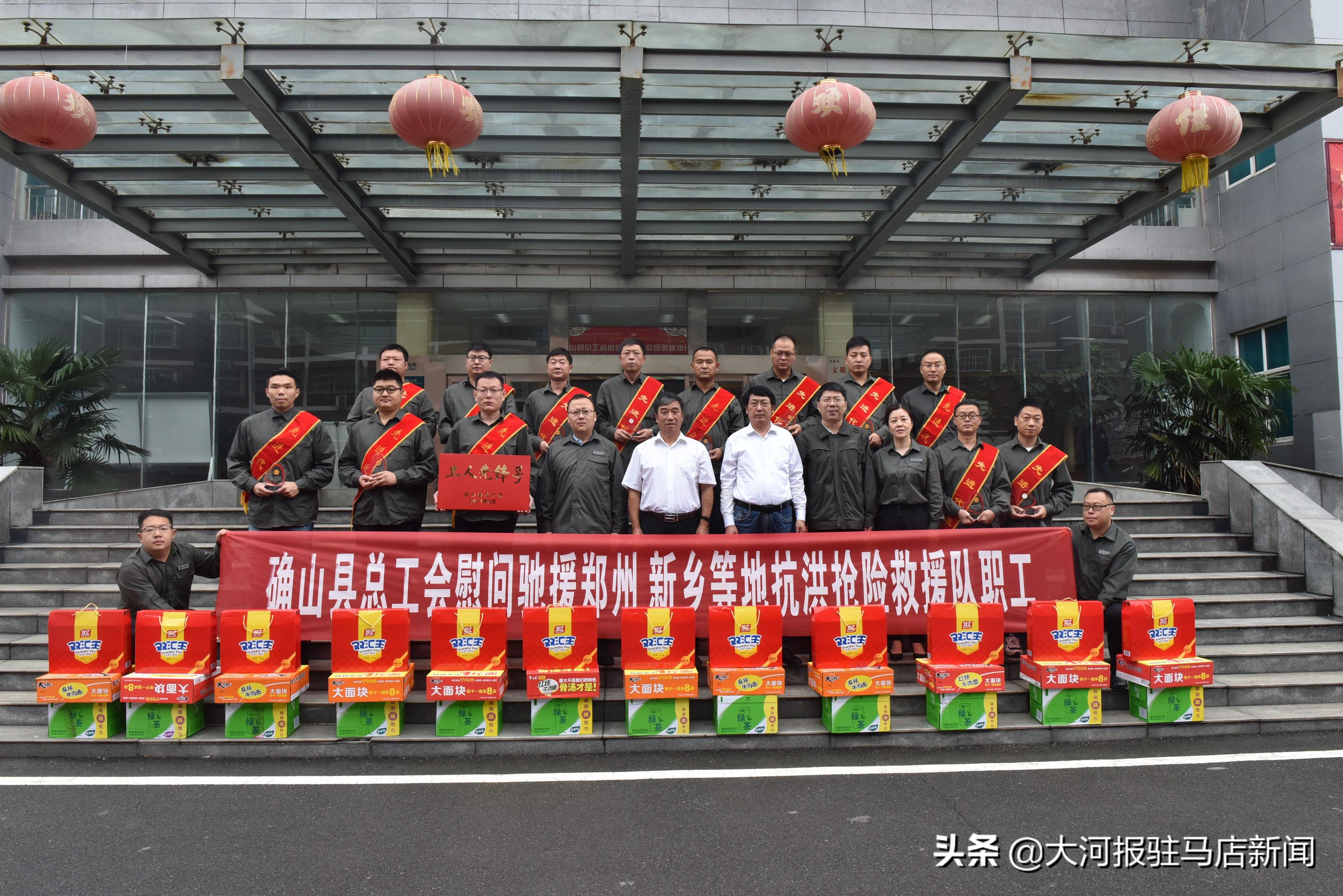 河南确山:表彰抗洪救灾先进集体和个人