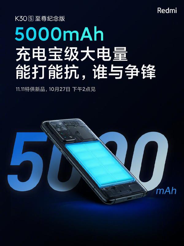 Redmi K30S至尊纪念版配五千毫安电池!下午正式发布