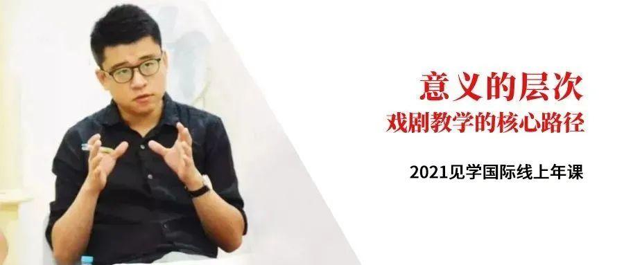 2021见学国际线上年课:手把手深入跟随你的教育戏剧实践