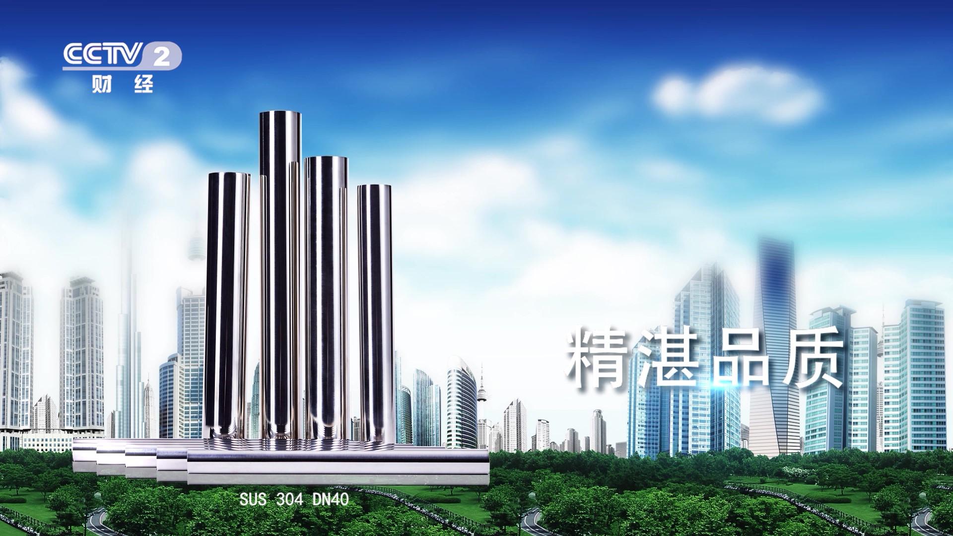 广上不锈钢品牌强势登录央视 开启品牌全新发展之路