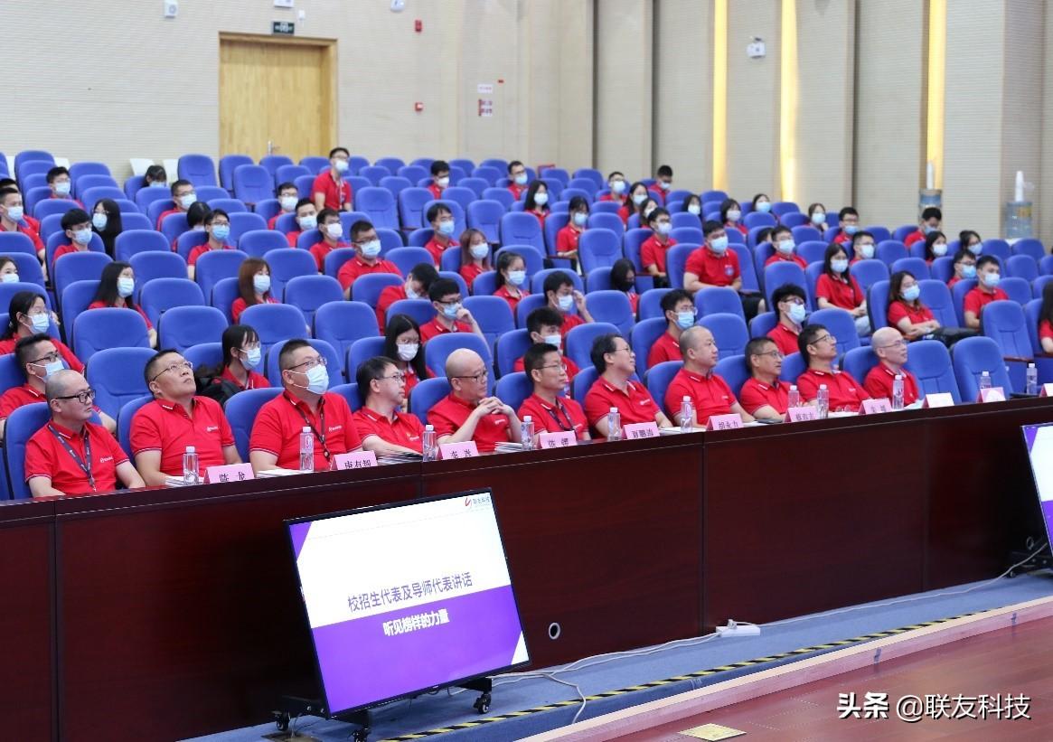 大力水手,联友启航——2021年校招生迎新大会暨大力水手开营仪式