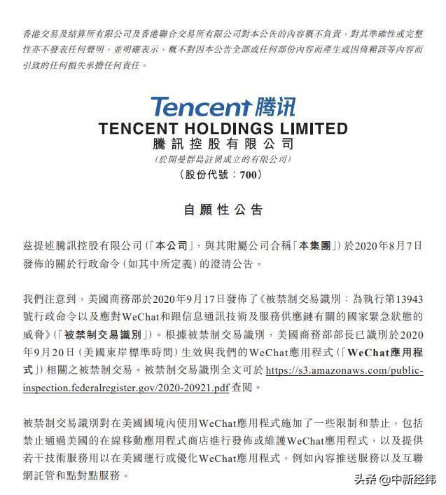 腾讯:WeChat或无法在美国获得新用户