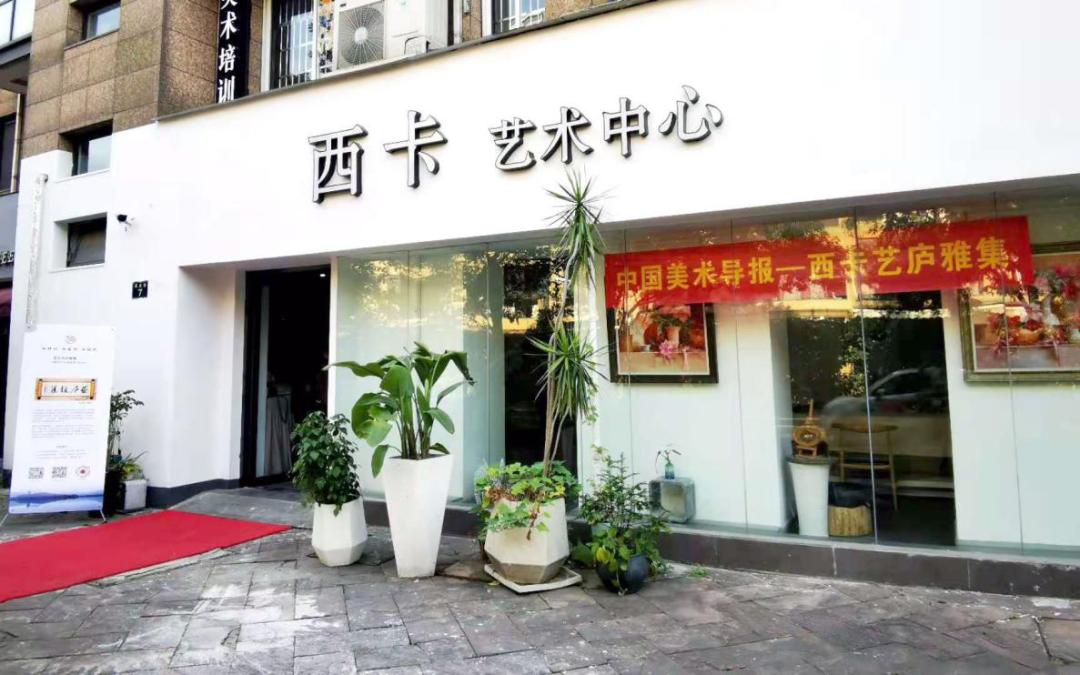 """第28届""""艺庐雅集""""在杭州西卡艺术中心圆满举办"""