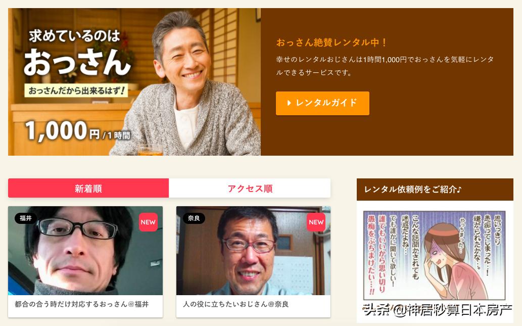 羞不羞!花1000日元租个老爹,日本奇奇怪怪的业务又增加了…
