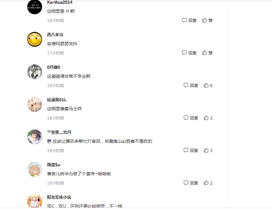 香奈儿诉华为商标侵权案败诉!网友:一点都不像