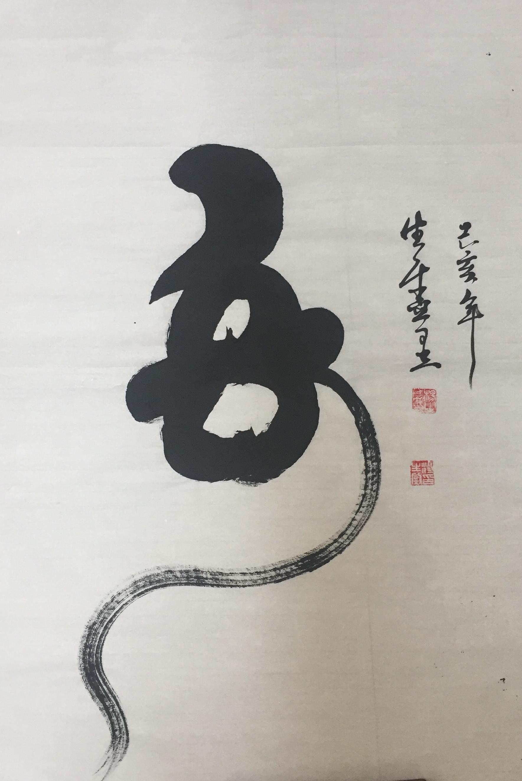 书画家杨生盛