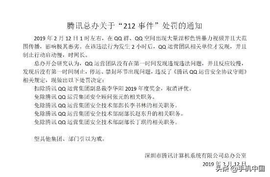 """腾讯QQ""""212事件""""是怎么回事?现在官方回应来了"""