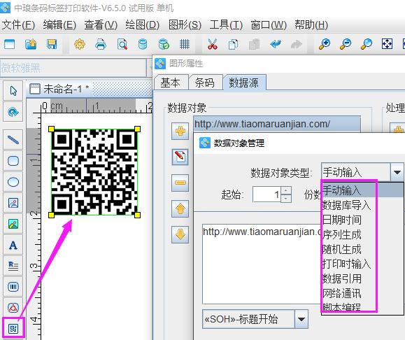 条码打印软件如何制作GS1 QR码