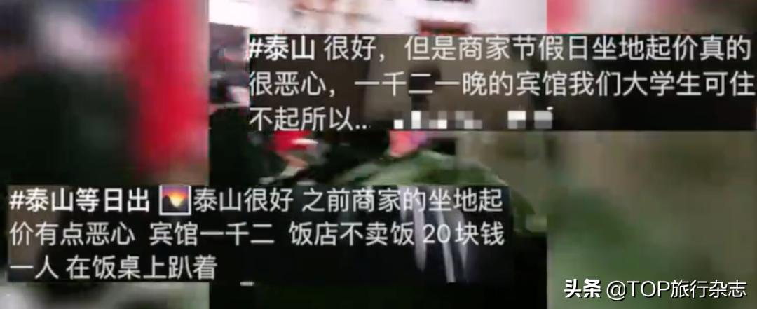 清明节游客在泰山景区睡厕所!景区宰客还是?没想到官方委屈回应居然火了