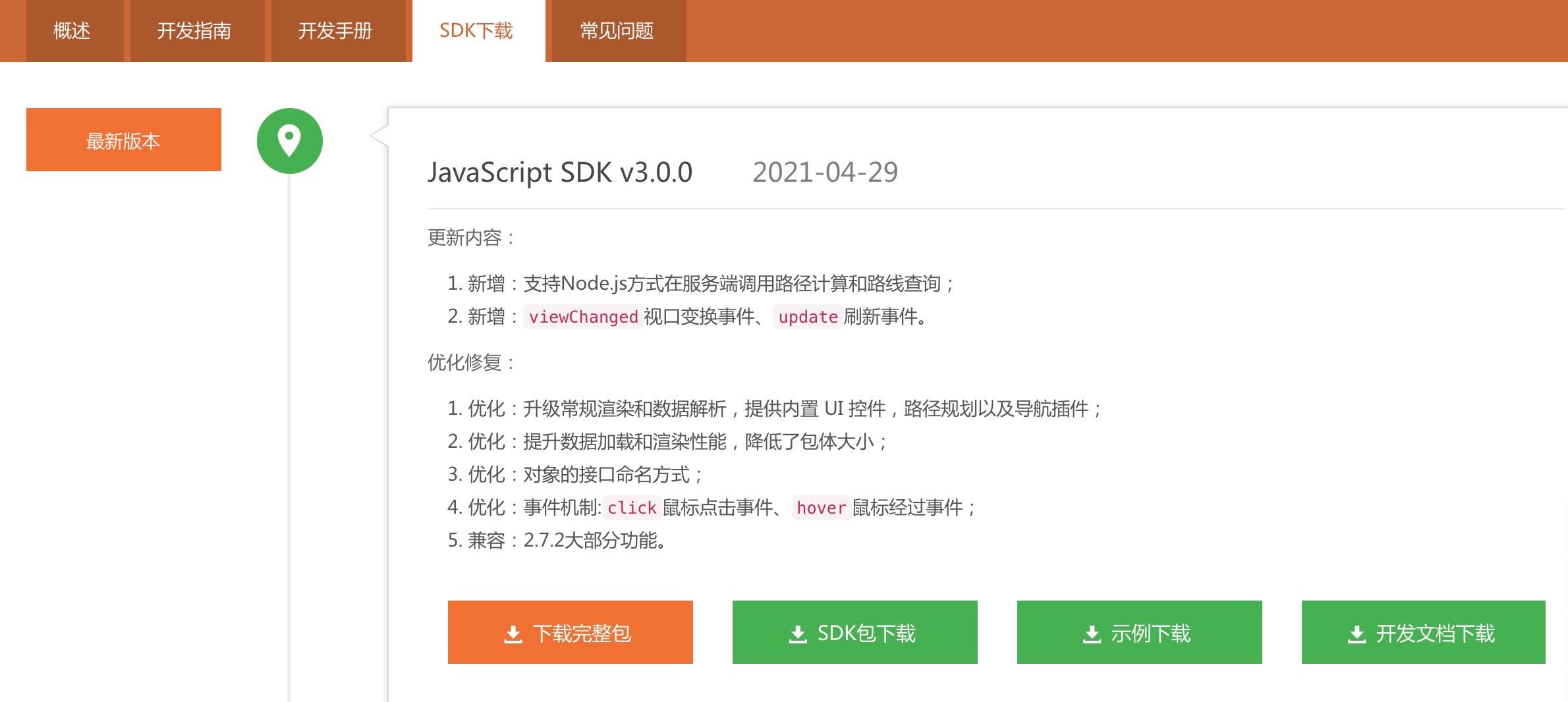 蜂鸟视图JS SDK v3.0:五大亮点,打造更小更快的可视化地图应用