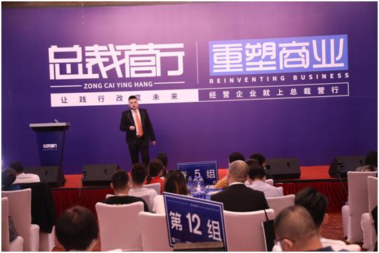 总裁营行《重塑商业》:新商业CEO必学的一堂课