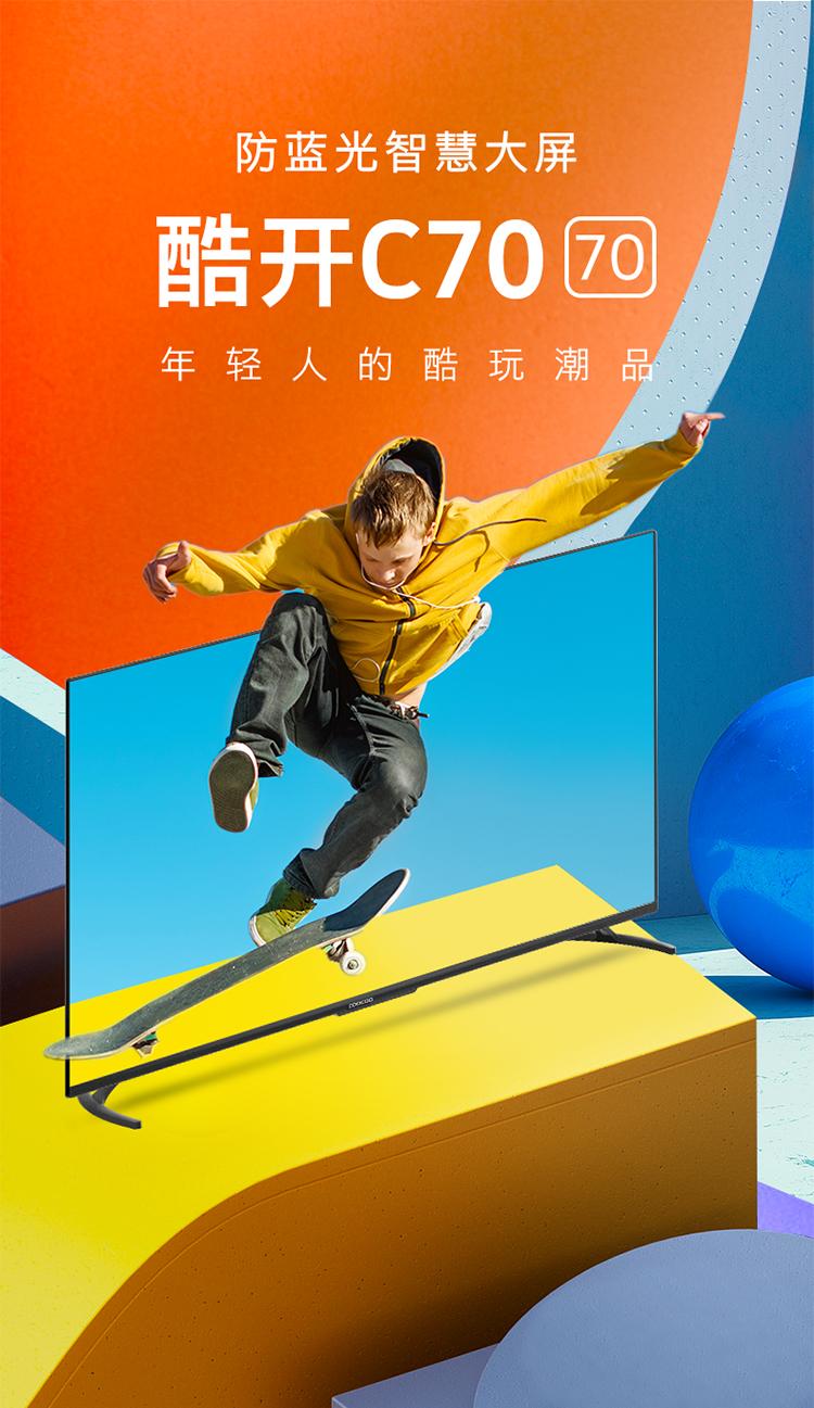 """防蓝光智慧大屏性价比之王 酷开电视C70 70""""震撼上市"""