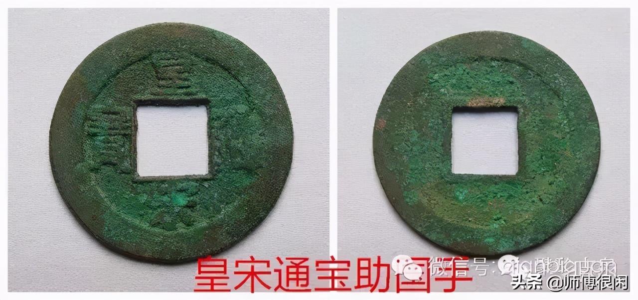 古钱币收藏中的通宝手和助国手为何物?有什么特点?