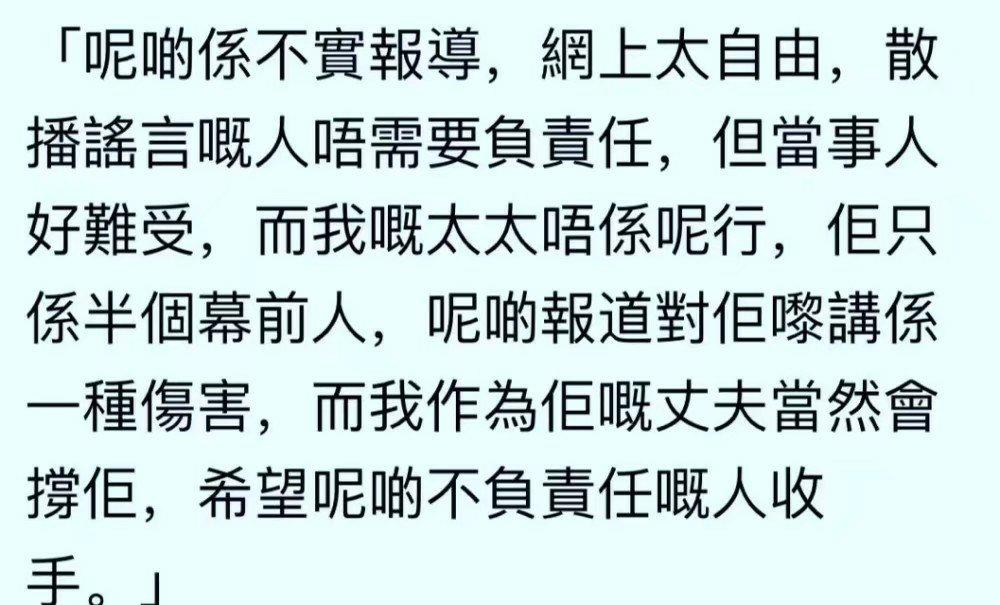 """郭富城回应""""天王嫂培训班"""",力挺爱妻!称希望造谣者能收手"""