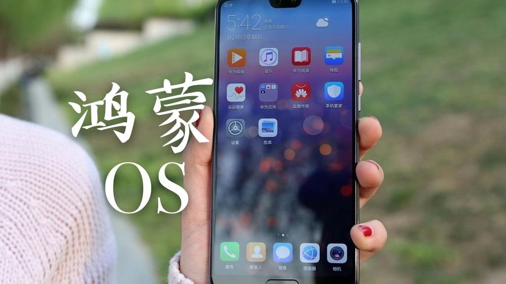 """正式确认!华为获得""""鸿蒙""""商标转让,并迎来国产手机厂商接入"""