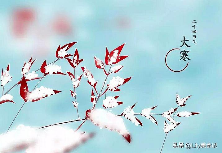 """明日大寒 记得多吃""""二红二白"""" 少食2样 应季而食健康过寒冬"""