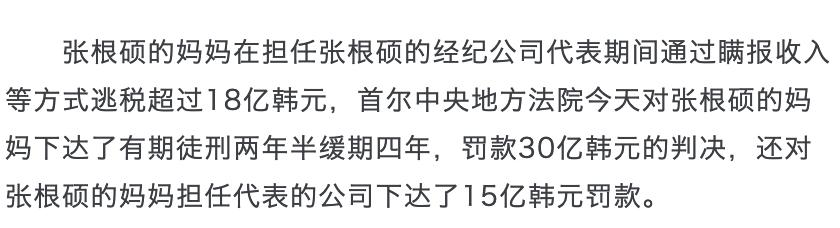 张根硕母亲被判刑2年半,因逃税被罚2655万,儿子事业受牵连