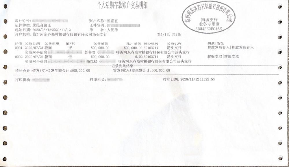 """山东临沂一男子莫名""""被贷款""""100万 是谁""""盗用""""其身份信息办理了贷款?"""