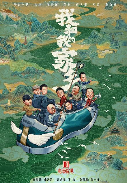 《我和我的家乡》葛优范伟沈腾演绎家乡情,一条大河的旋律超感动