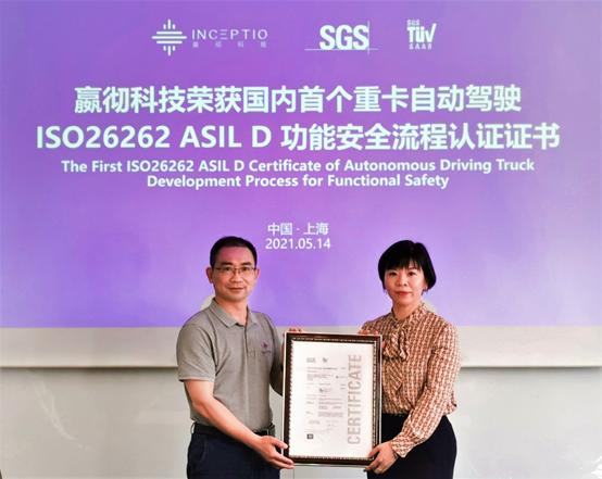 嬴彻科技获国内首个重卡自动驾驶最高级别ASIL D功能安全流程认证