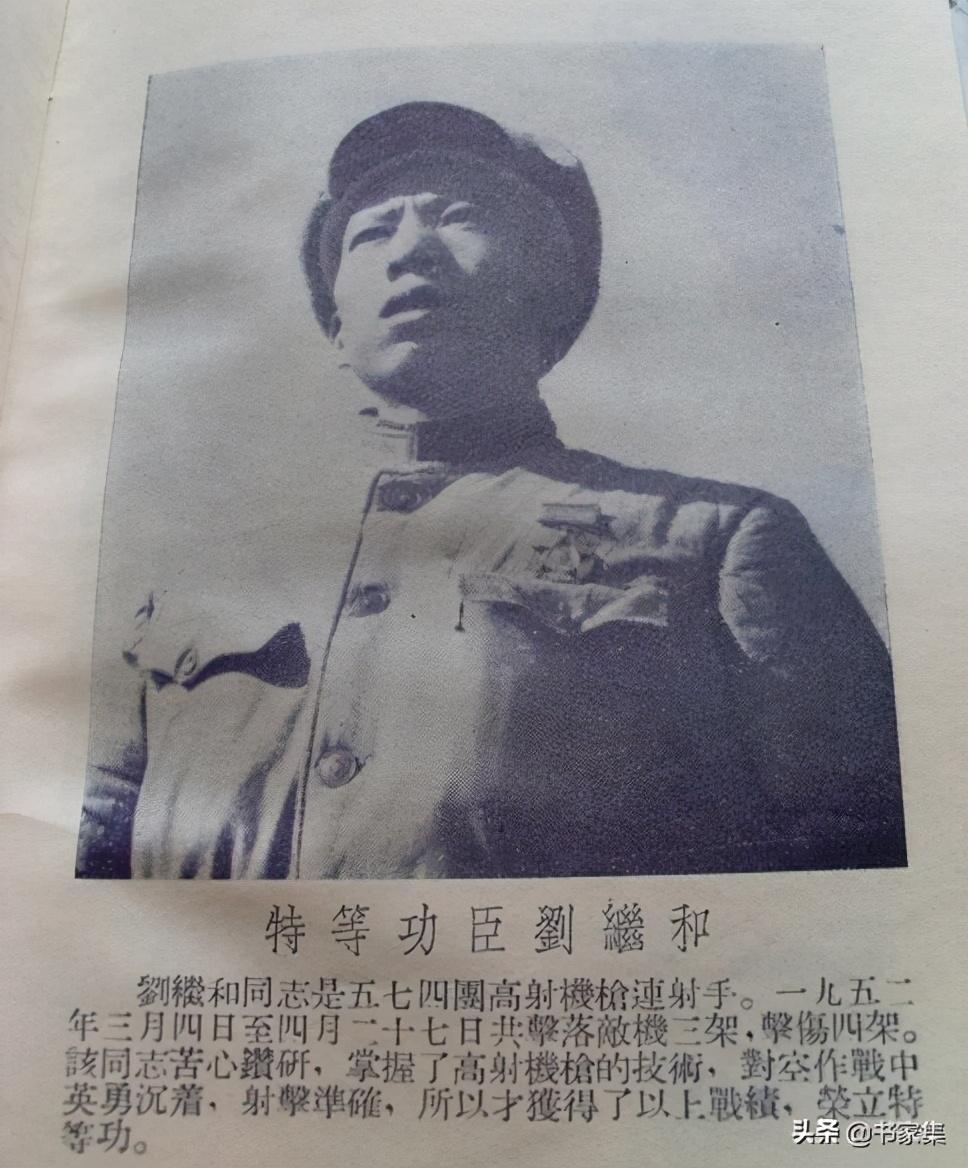 """关于志愿军第64军""""军部遭到轰炸""""的实际情况"""
