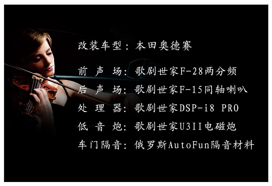 本田奥德赛改装歌剧世家音响 全套升级乐享优质音乐