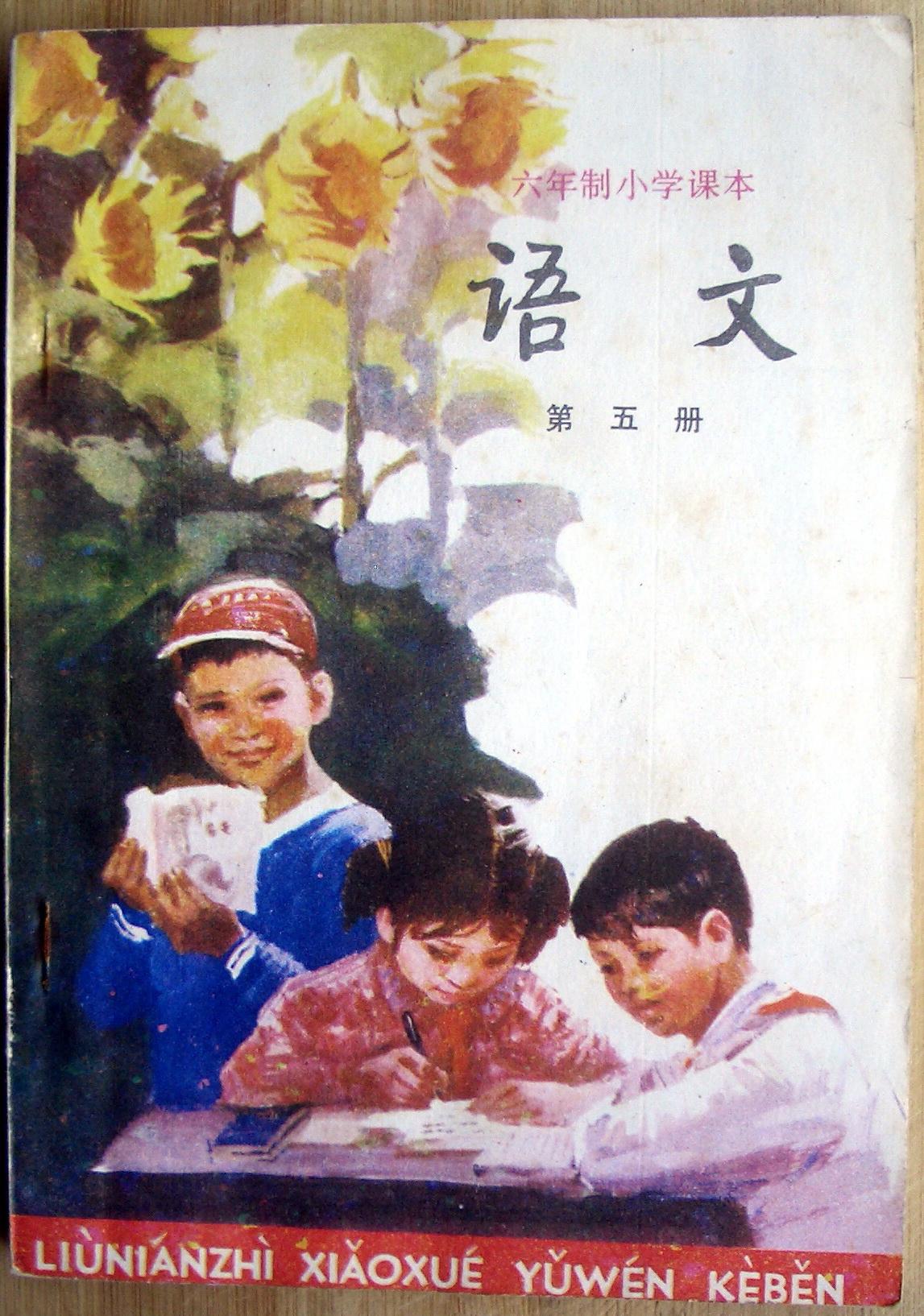 童年回忆,80年代六年制小学语文第五册