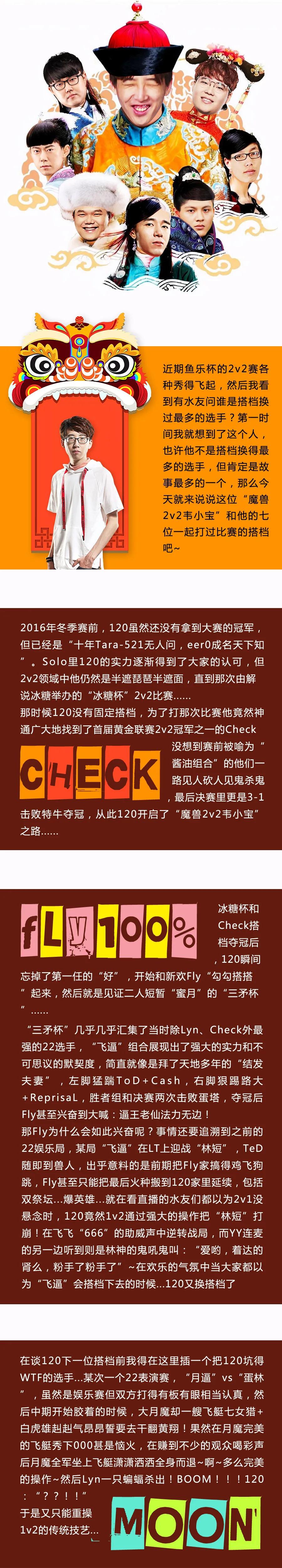 """魔兽争霸3日梗:""""魔兽韦小宝""""的七位22搭档"""