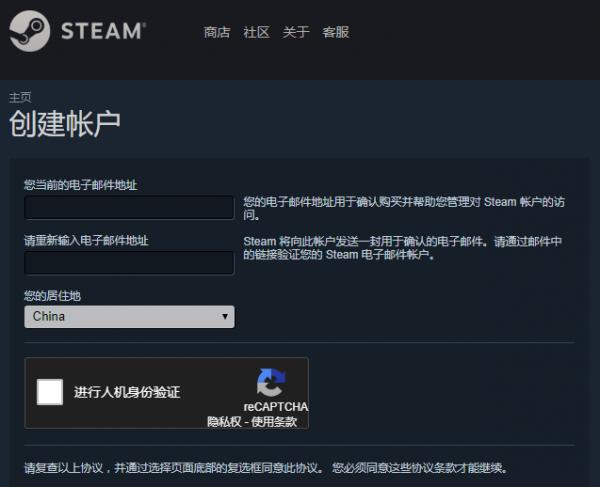 steam注册时错误captcha响应解决办法大合集