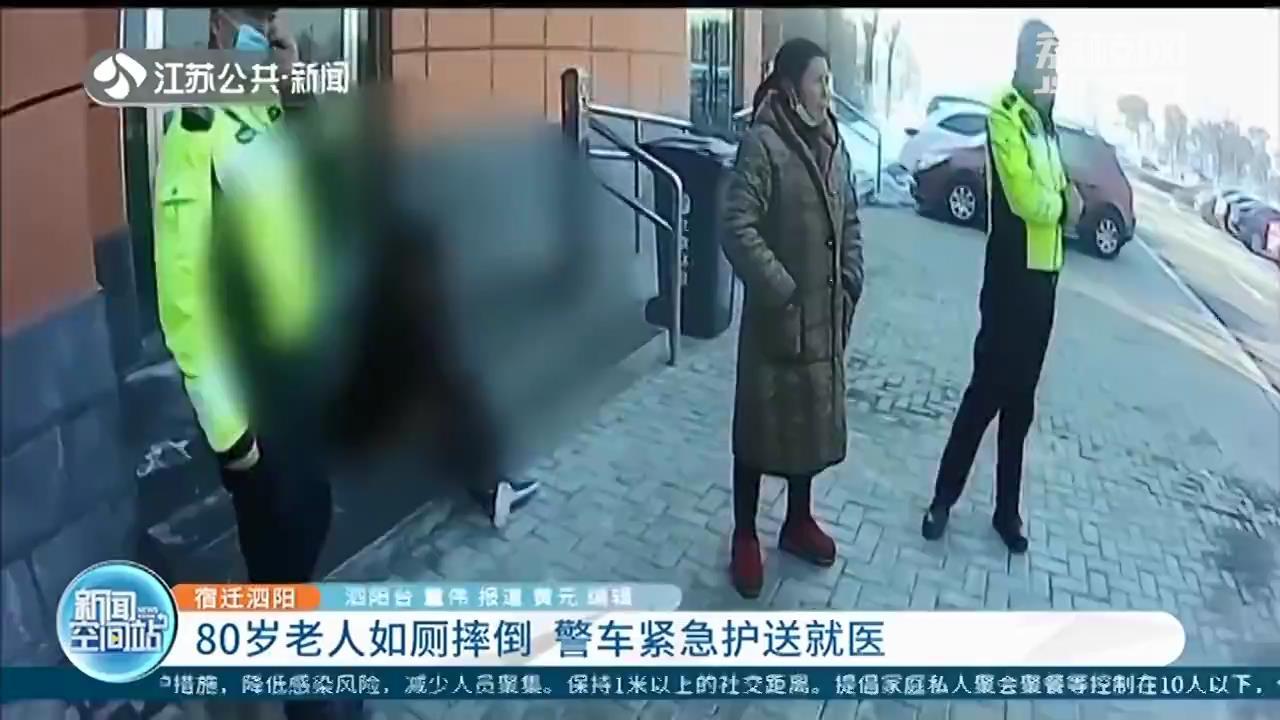八旬老人在泗阳高铁车站厕所摔倒 警车紧急护送就医