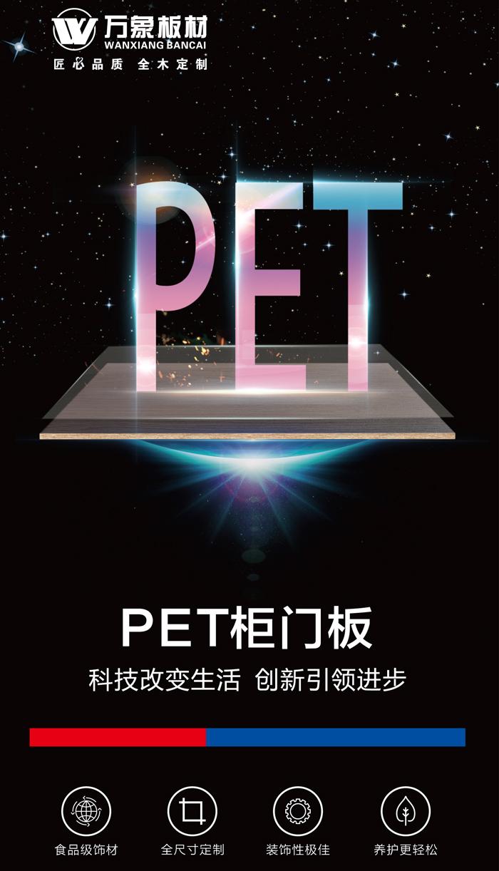 科技改变生活 创新引领进步——万象家具板PET柜门板