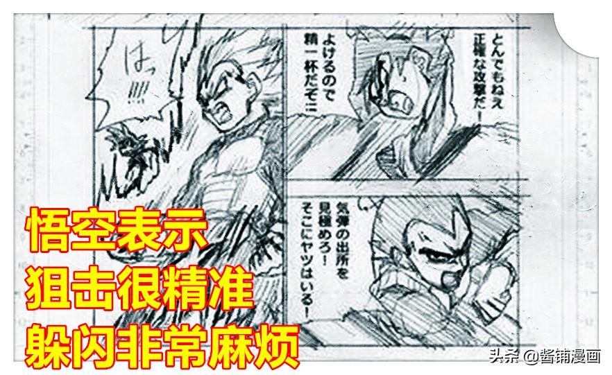 《龍珠超》漫畫72話,格蘭諾拉精准狙擊,悟空和貝吉塔猝不及防