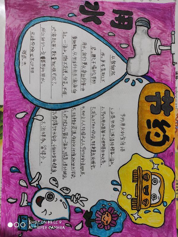 小学生勤俭节约用水主题手抄报,精美丰富还简单易学