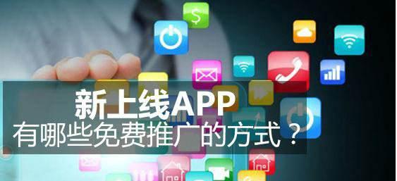 APP引流推广获客的5大模式