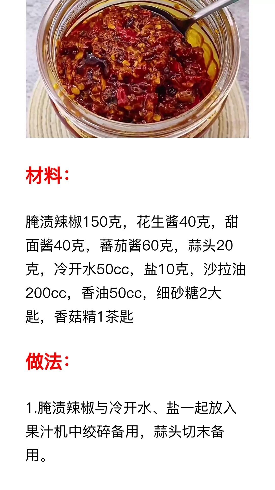 辣椒酱的做法及配料 美食做法 第11张
