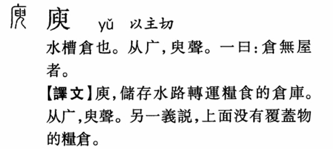 庾澄庆的姓你可能一直都没读对,念于也是错的,快来了解庾字故事