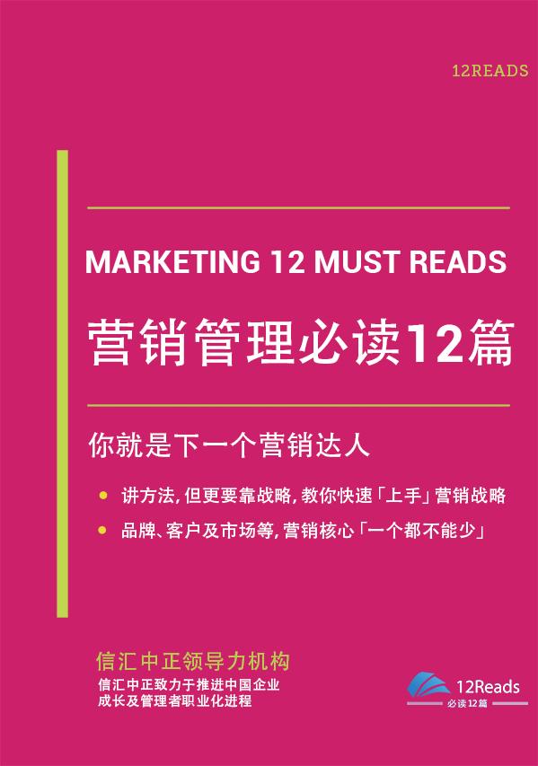 营销书籍推荐,市场营销从业人员必看