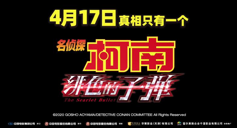 《名侦探柯南:绯色的子弹》中字版终极预告公布 危险正在逼近