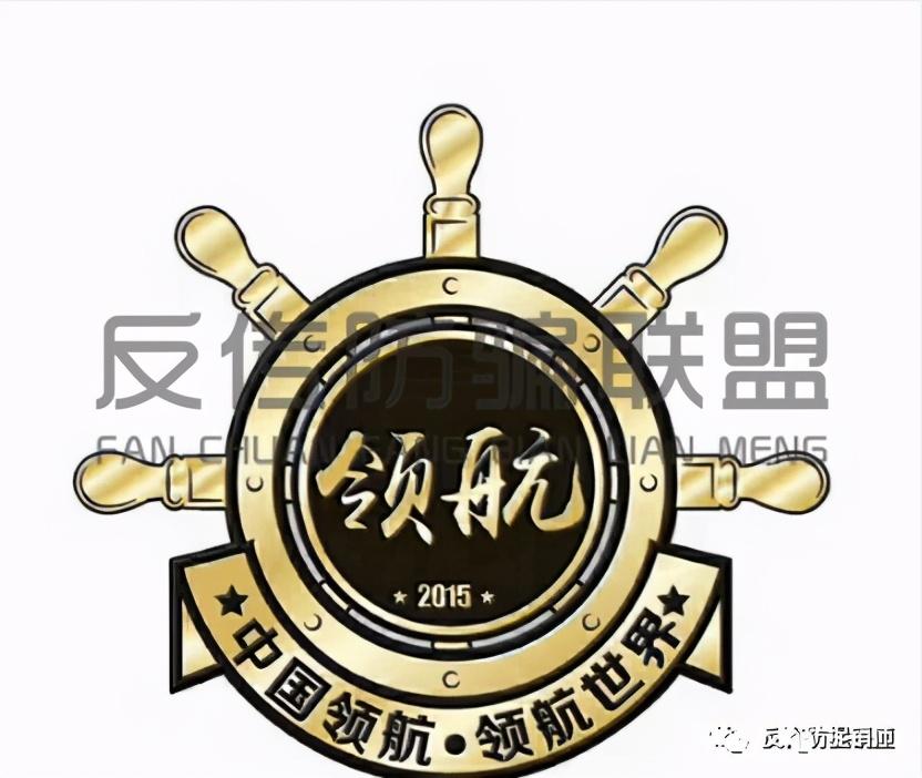 天津和治友德某系统领导人因涉嫌传销被冻结1500万元