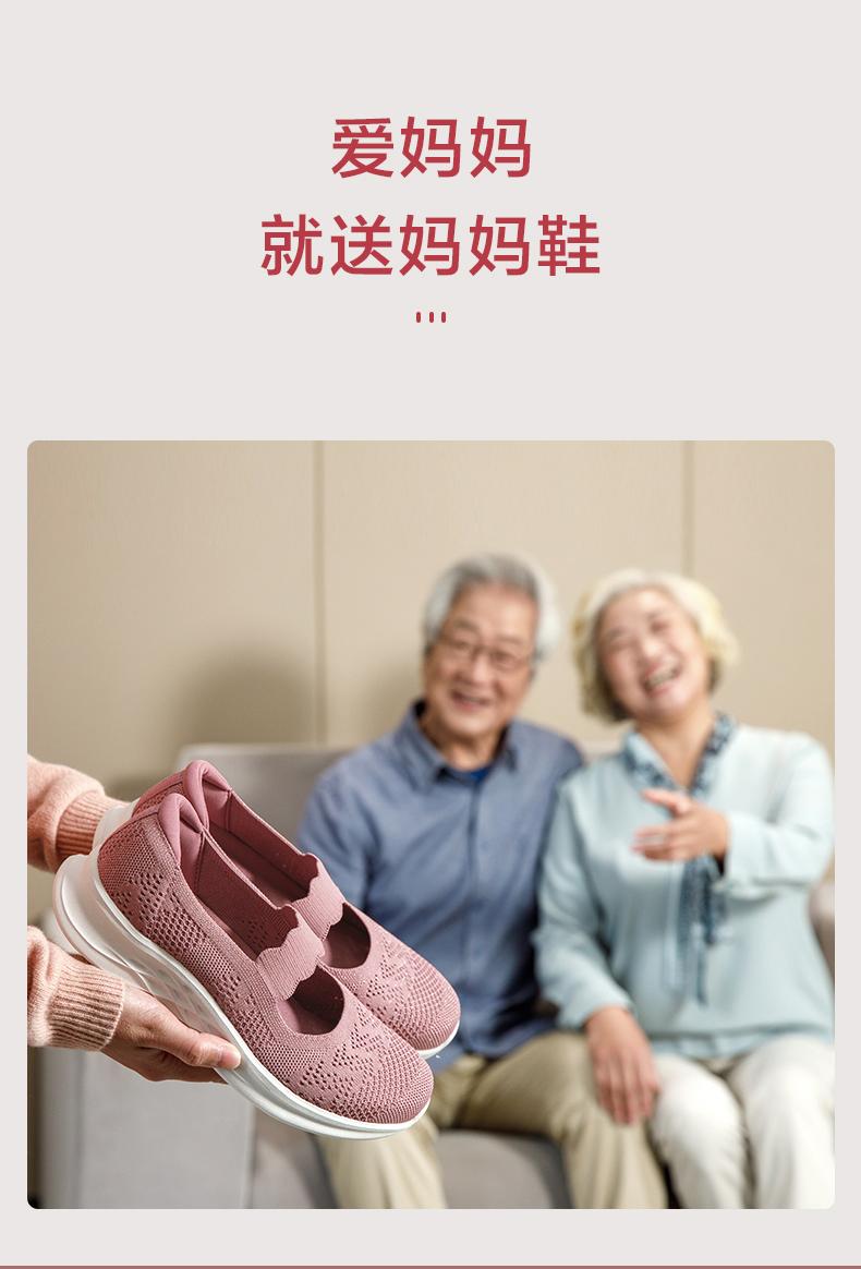 女王节临近 给妈妈们选什么礼物?送足力健老人鞋肯定不会错