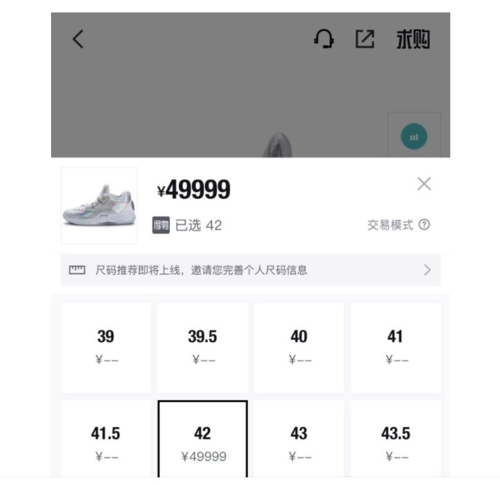 疯狂的炒鞋生意:1499元李宁转手卖8万,净赚60倍
