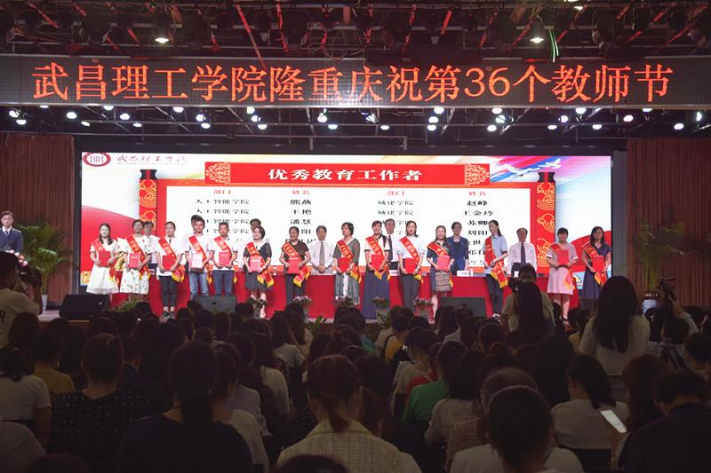 武汉一高校隆重庆祝第三十六个教师节 237万元奖励优秀教职工