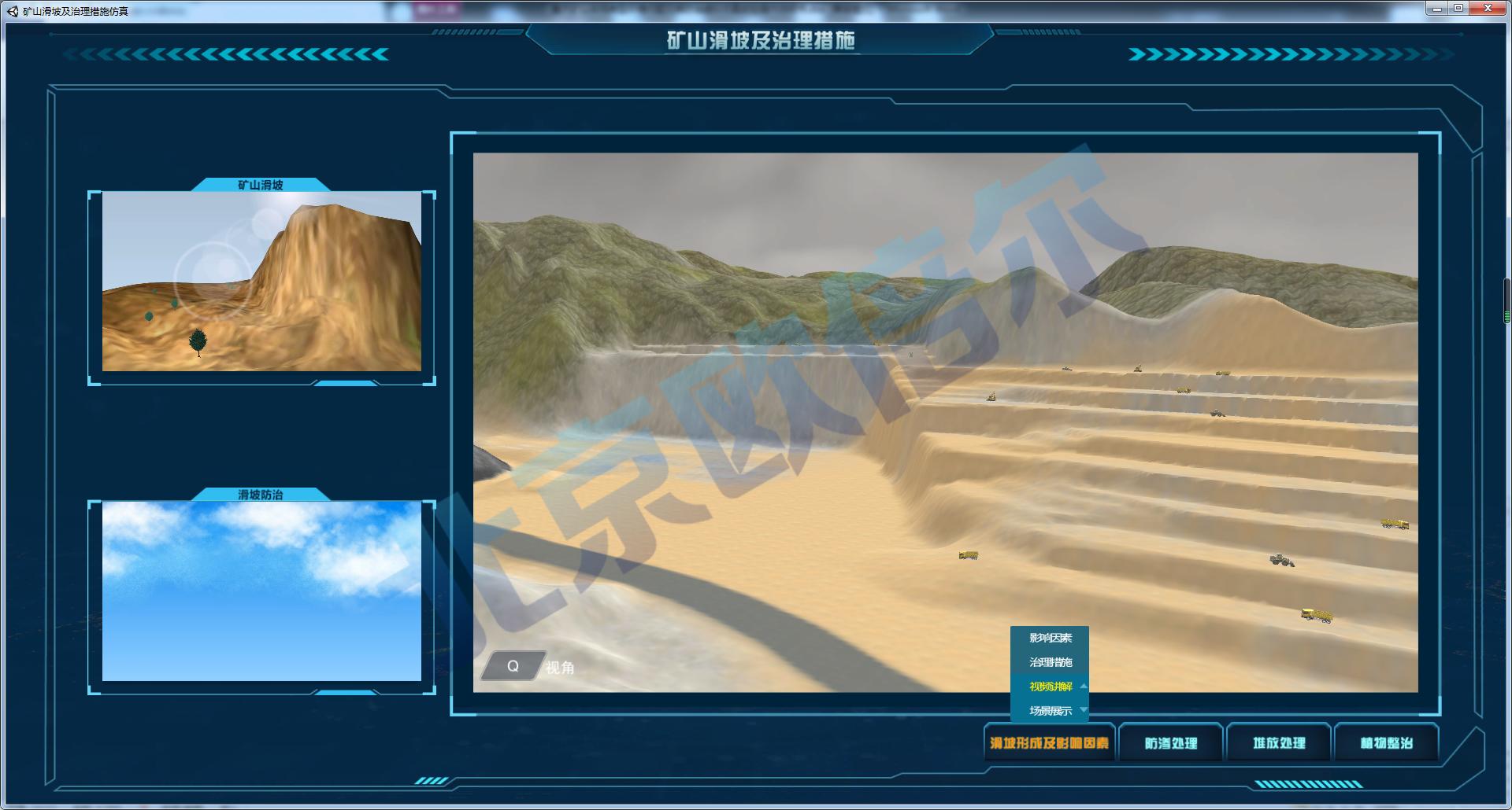 北京欧倍尔露天矿山采场典型环境问题及其防治虚拟仿真实验软件