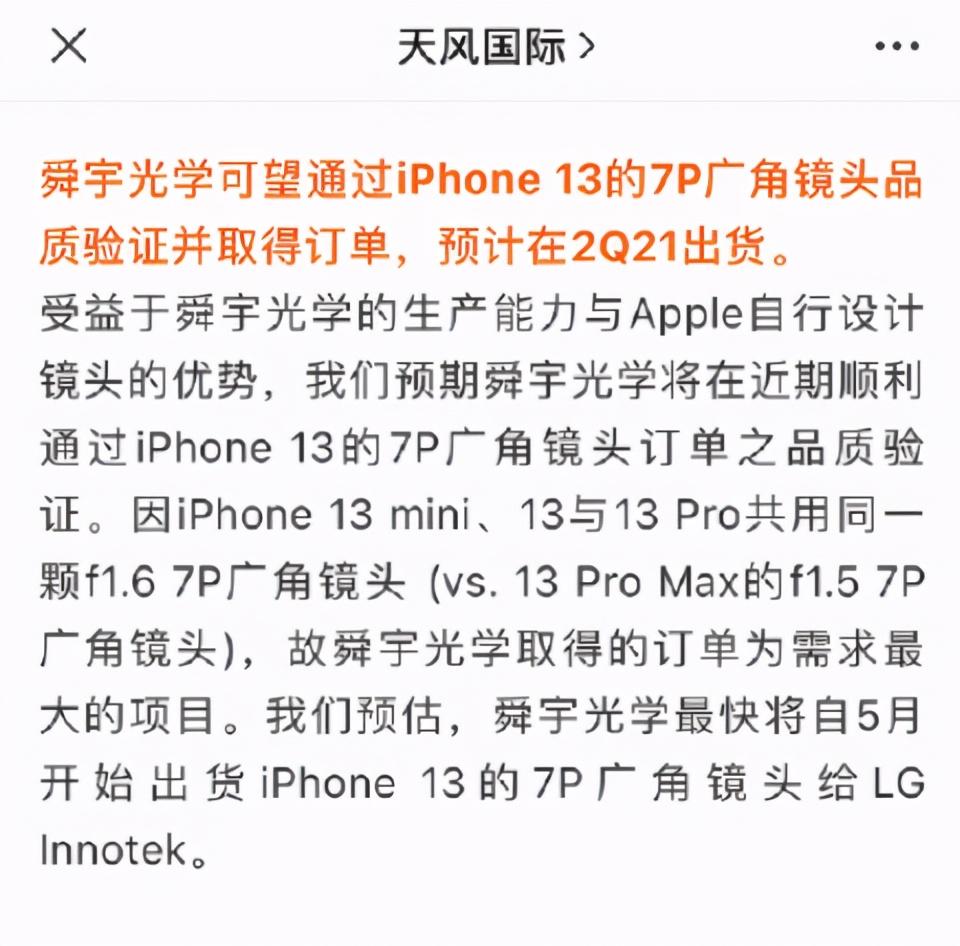 苹果新机或命名iPhone13,郭明錤首次确定,全系相机升级