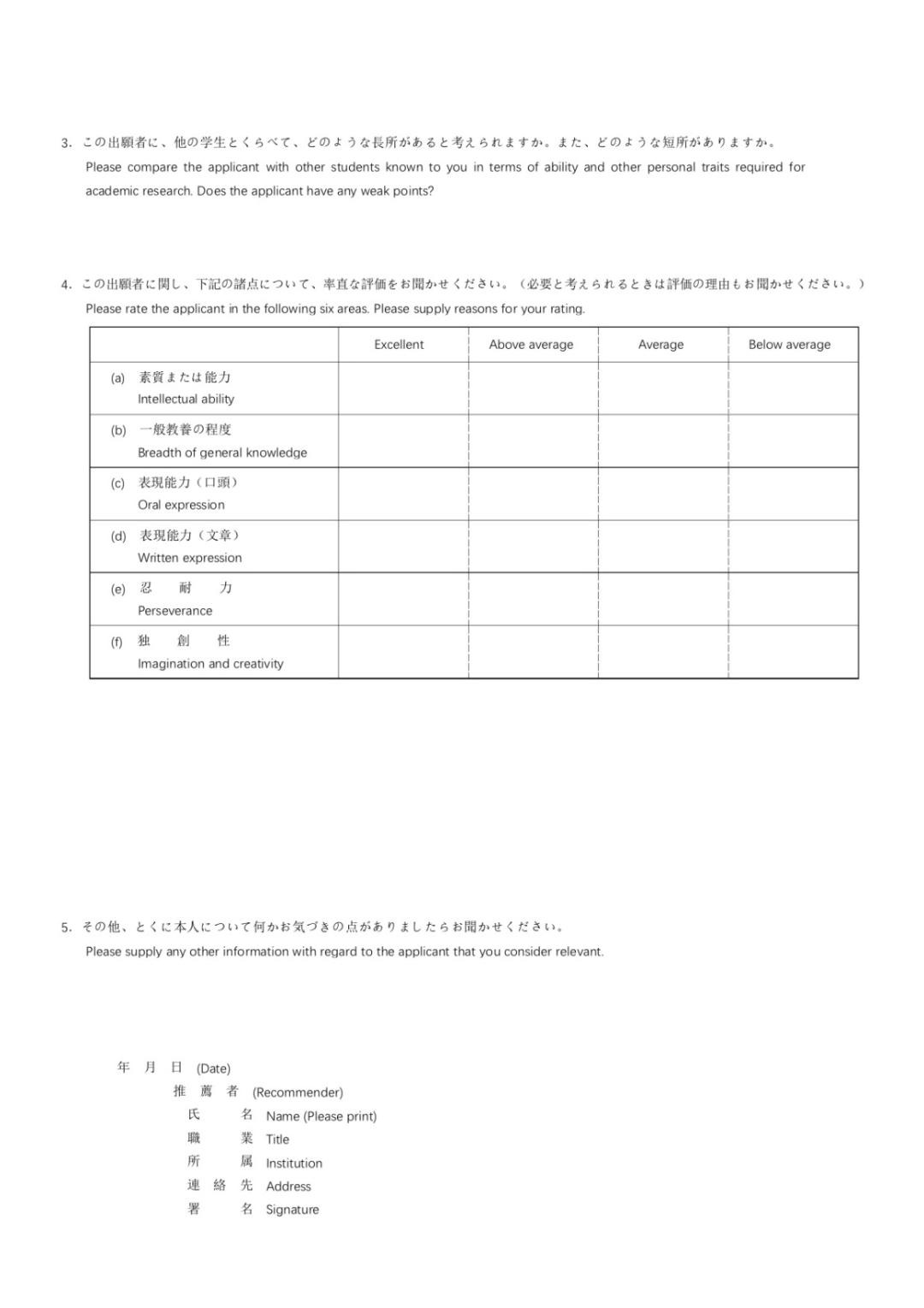 日本留学出愿TIPS系列 | 教你准备资格/学力证明材料