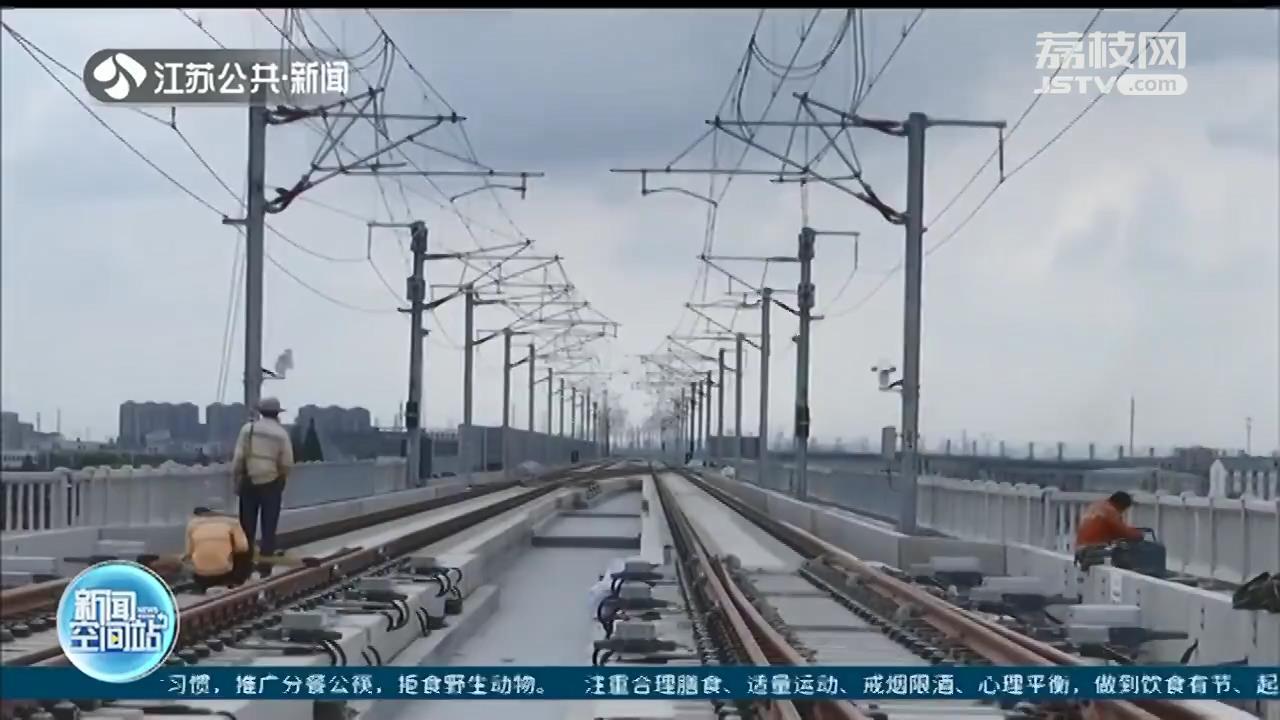 盐通高铁全线启动热滑试验 预计年底开通运营
